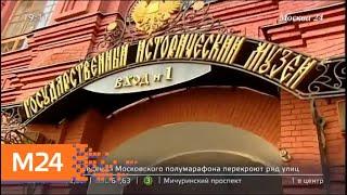 """Смотреть видео Стартовала всероссийская акция """"Ночь в музее"""" - Москва 24 онлайн"""