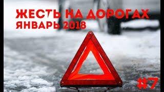 ЖЕСТЬ НА ДОРОГАХ: Свежая подборка ДТП (январь 2018)