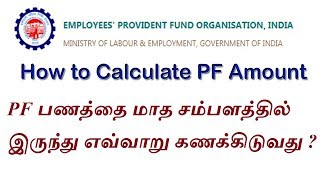 How to Calculate PF (EPF & EPS) Amount in Tamil - Webtech