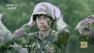 《国防微视频-军歌嘹亮》 20200116 《向祖国报告》|军迷天下