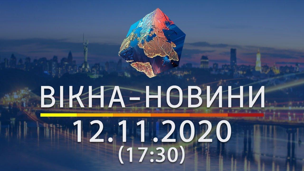 НОВОСТИ УКРАИНЫ И МИРА ОНЛАЙН | Вікна-Новини за 12 ноября 2020 (17:30) MyTub.uz