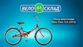 Обзор велосипеда Stels Pilot 710 (2016)(Магазин ВелоСклад: http://www.velosklad.ru Ссылка на велосипед: http://www.velosklad.ru/velosipedy/bike/13993/stels-pilot-710/ Подпишись на наш..., 2015-12-03T15:47:01.000Z)