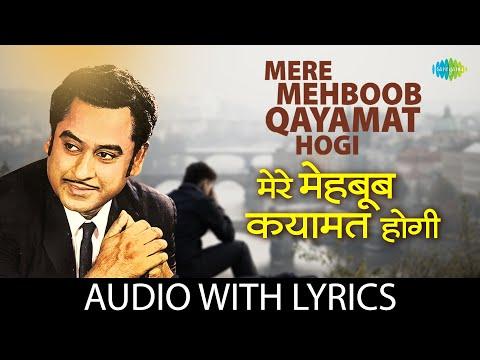 Mere Mehboob Qayamat Hogi with lyrics | मेरे मेहबूब क़यामत होगी के बोल| Kishore Kumar