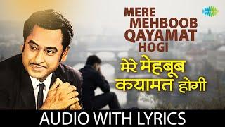 Mere Mehboob Qayamat Hogi with lyrics | मेरे मेहबूब क़यामत होगी के बोल  | Kishore Kumar