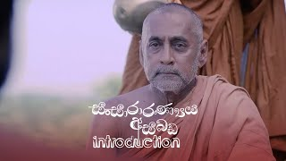 Sansaranaya Asabada  | Introduction Program   - (2020-01-18) | ITN Thumbnail
