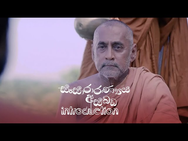 Sansararanya Asabada | Introduction Program - (2020-01-18) | ITN