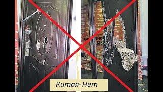 Какую же входную дверь лучше купить в квартиру (Дом)