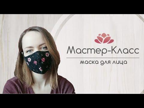 Как сшить многоразовую маску своими руками. Мастер Класс как сшить маску. Как сделать маску.