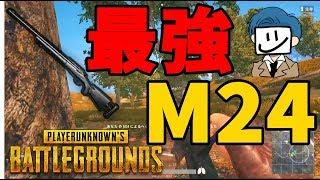 M24が強すぎて無双-PUBG【EXAM】