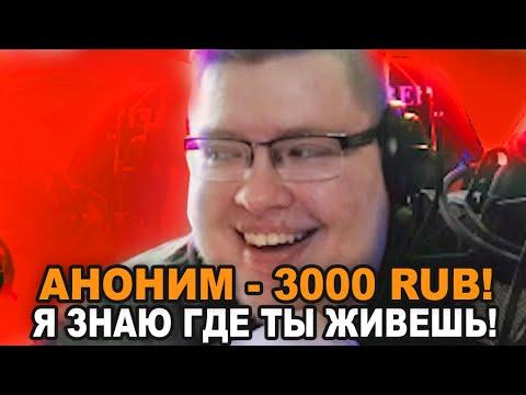 АНОНИМ ТРОЛЛИТ СТРИМЕРА ДОНАТАМИ!