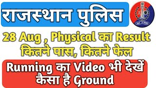 Rajasthan Police Constable 2018, Physical का Result 28 Aug, Running की Video, कितने Pass/ Fail Hindi