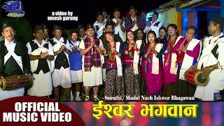 "New Sorathi Song New Madal Nach ""Ishwor Bhagawa..."