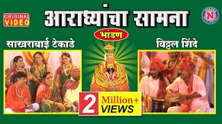आराध्यांचा सामना (भांडण) | Aaradhyancha Samna (Bhandan)| Marathi Devi Bhaktigeet
