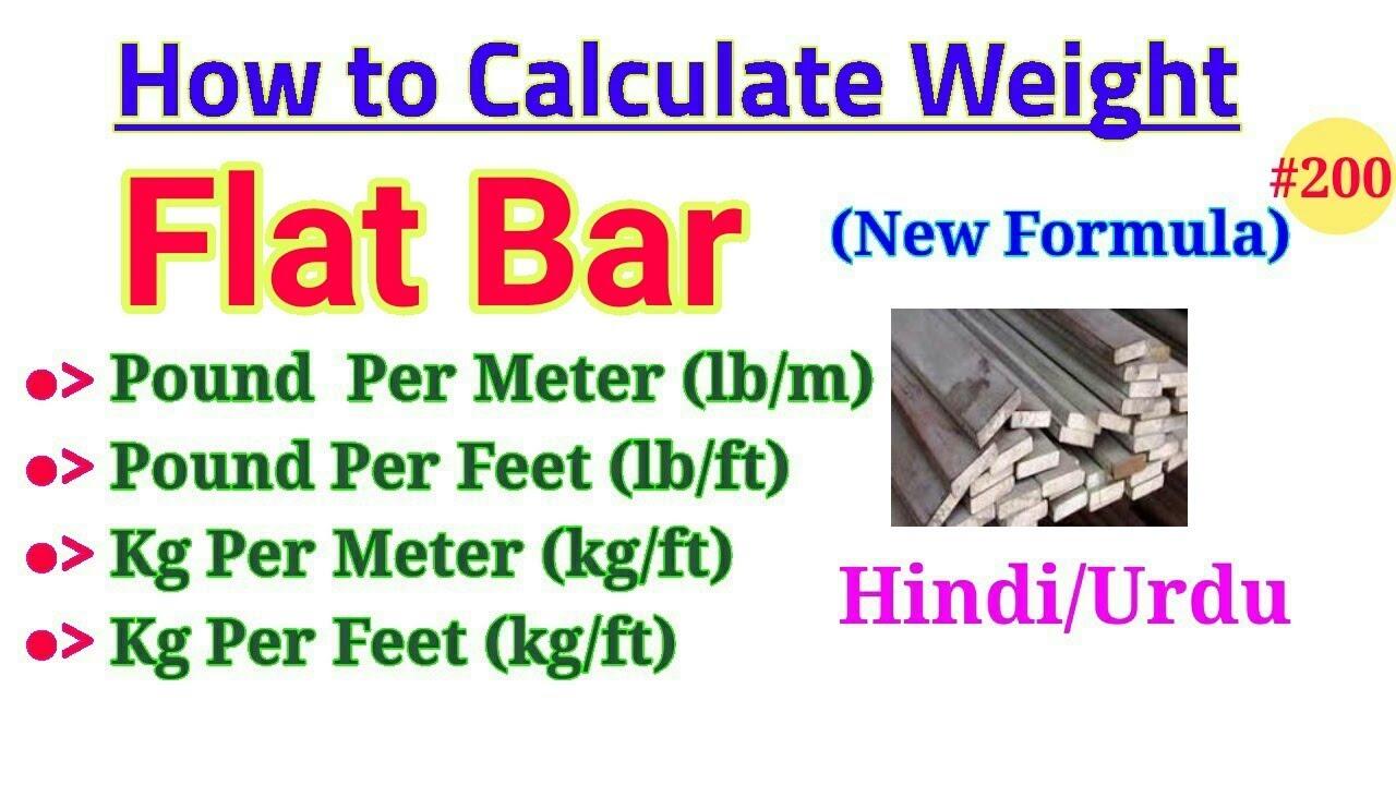 FORMULA of Weight calculation of Flat Bar || How to Calculate weight of  Flat Bar || MS Flat Bar Wt👍