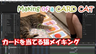 Making Of  A Cat Choosing The Correct Card   カードを当てる猫 メイキング映像 【after Effectアフターエフェクト】