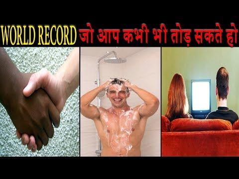 16 World Records जो आप किसी भी वक्त तोड़ सकते हो 16 World Record You Can Break Any Minute