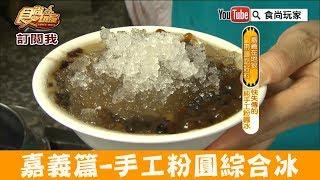 【嘉義】首曝光!快失傳純手工粉圓綜合冰 食尚玩家