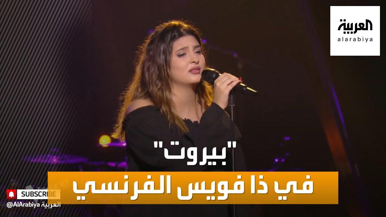صباح العربية | لارا أبو عبدو صوت لبناني في -ذا فويس- الفرنسي  - نشر قبل 5 ساعة