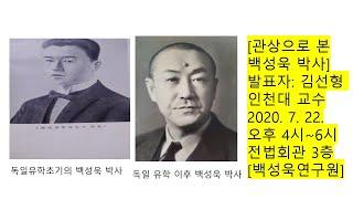 [관상으로 본 백성욱 박사] ㅡ1)개회 및 연사 소개