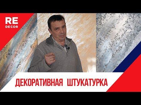 ТАК ПРОСТО. Декоративная Штукатурка VESUVIO . Роман Одарченко.