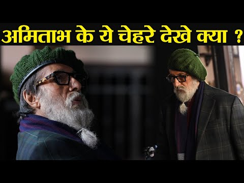 Amitabh Bachchan's FIRST LOOK OUT from Chehre | FilmiBeat Mp3