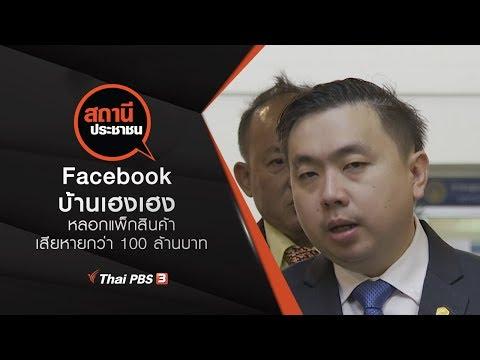 Facebook บ้านเฮงเฮง หลอกแพ็กสินค้า เสียหายกว่า 100 ล้านบาท - วันที่ 29 Jan 2020