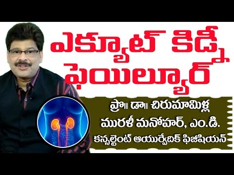 Kidney Failure   Ayurvedic Treatment   Prof. Dr. Murali Manohar Chirumamilla, M.D. (Ayurveda)