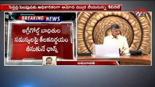 Get ready for elections, says Chandrababu| Key decisions taken in TDP Coordination Committee meeting
