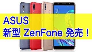 イヤホン端子があることが唯一の魅力? ASUS【新型】ZenFone Max M1 発売開始 気になるスペックや価格は? thumbnail