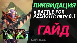 8.1 Гайд - Ликвидация (Assassination) Разбойник в Battle for Azeroth