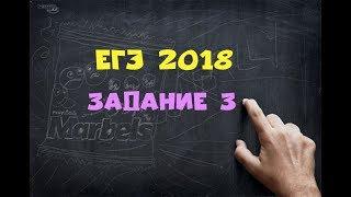 Задание 3 ЕГЭ 2018 математика профильный уровень.