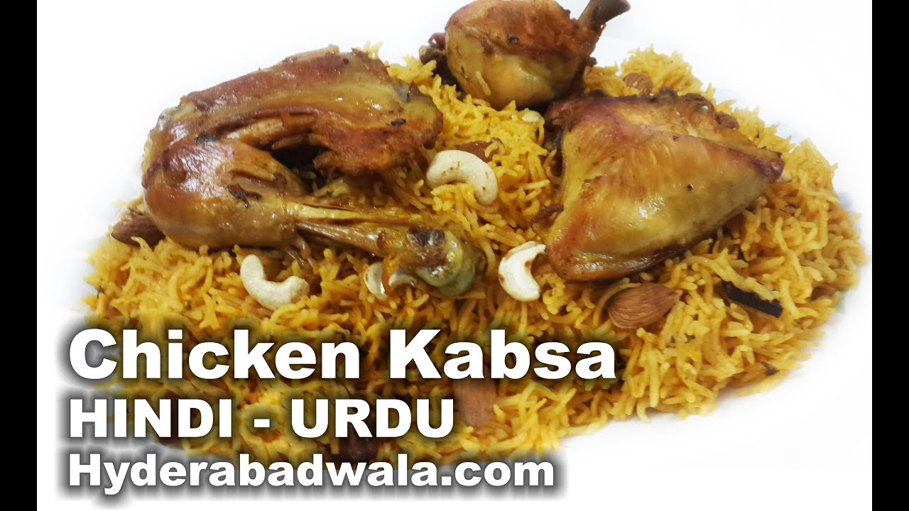 Chicken kabsa recipe video in hindi urdu youtube forumfinder Image collections