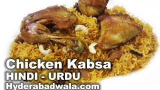 Chicken Kabsa Recipe Video in HINDI - URDU