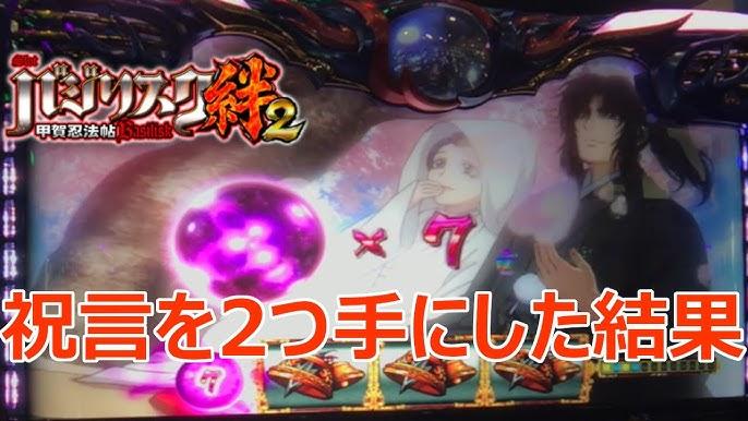 朧玉 バジリスク絆2