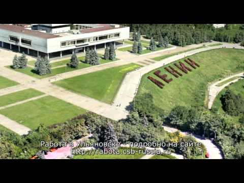 Работа в Ульяновске, свежие вакансии в Ульяновске на