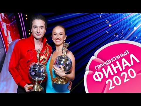 Танцы со звездами. Новый сезон 2020. Финал. Выпуск от 24.05.20