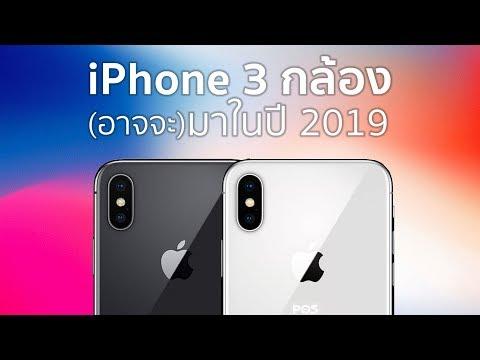เราอาจจะจะยังไม่เห็น iPhone กล้องหลัง 3 ตัวจนปี 2019 | Droidsans - วันที่ 19 Jun 2018