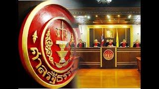 Live : ศาลรัฐธรรมนูญ อ่านคำวินิจฉัย คดีบ้านพักหลวงของ พล.อ.ประยุทธ์ จันทร์โอชา