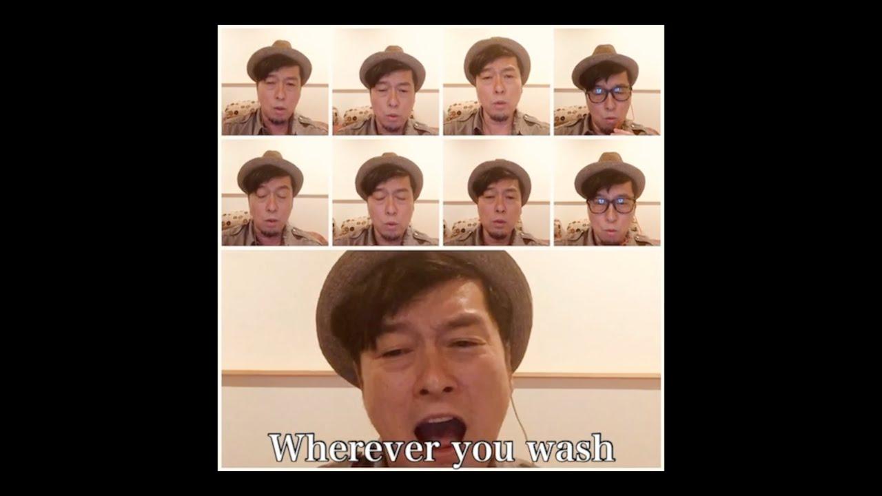ゴスペラーズの手洗いソング part12 〜黒沢 薫編〜「Wherever You Wash」