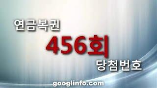 연금복권 456회 당첨번호 추첨 방송 동영상