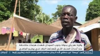 اتهامات بمجازر ضد مدنيين بولاية نهر ياي بجنوب السودان