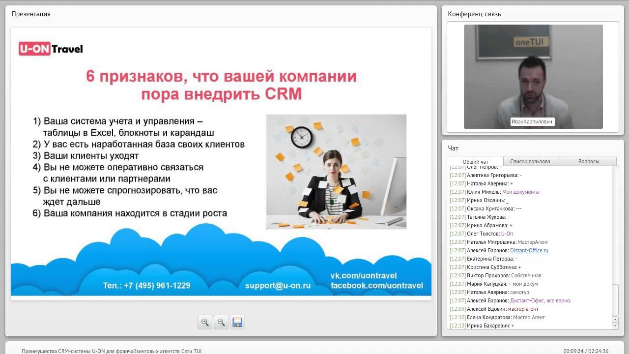 Crm система u on crm системы для продажи