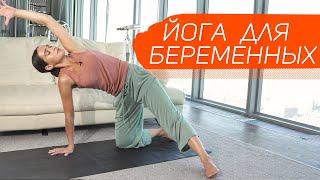 Практика йоги для беременных и подготовки в роды - курс Рождение Мамы
