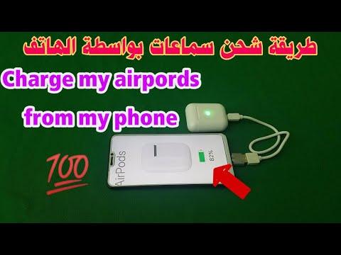كيفية شحن علبة سماعة Airpords من الهاتف I11 I12 I10 I9 I18 I30 I300 I80 جميع الانواع Youtube