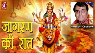 Jagran Ki Raat | Narender Chanchal | Latest Mata Ki Bhetein | New Devotional Song | Bhakti Sansaar