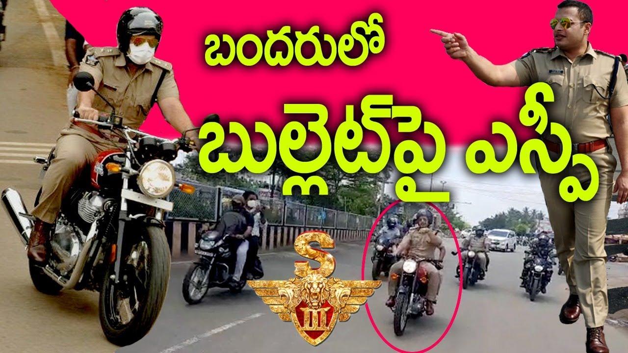 Sp Siddharth Kaushal Ips Bike Ride | Sp Siddharth Kaushal Ips Bike Ride at Machilipatnam |movie bowl