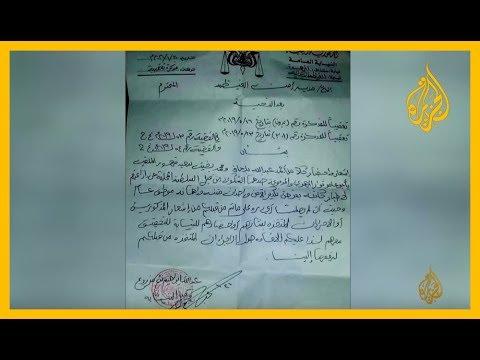 ????  إصدار مذكرة إحضار يمنية في حق ناشطين على خلفية إدلائهما بتصريحات في فيلم #النوايا_المبيتة  - 21:00-2020 / 1 / 26