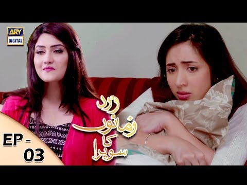 Zard Zamano Ka Sawera - Ep 3 - 16th Dec 2017 - ARY Digital Dama