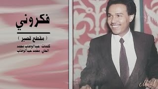 محمد عبده - فكروني | مقطع قصير