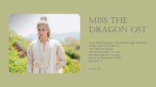 Qing Shan Bai Li Yue Wu Mian (青山百里月无眠) - Wei Yi Ning (魏一宁) | Miss The Dragon OST |《遇龙》
